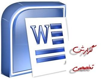 گزارش تخصصی علاقمند کردن دانش آموزان به ادبیات فارسی و جلوگیری از افت تحصیلی
