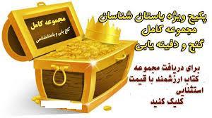 مجموعه آموزش کامل گنج یابی در ایران (پکیج جامع آموزش دفینه یابی و زیرخاکی)